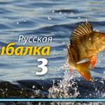 Скачать игру Русская рыбалка 3.6.
