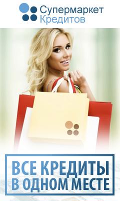 кредиты, кредитные карты, микрозаймы, автокредиты, ипотека